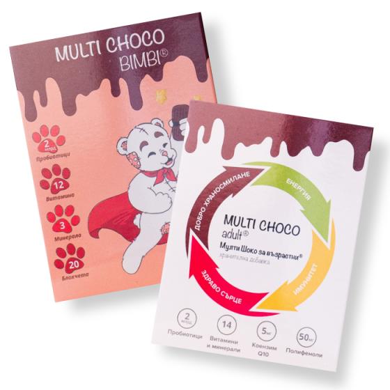 MULTI CHOCO / МУЛТИ ШОКО пакет пробиотици и мултивитамини за ДЕЦА и ВЪЗРАСТНИ 20 + 20 бр.