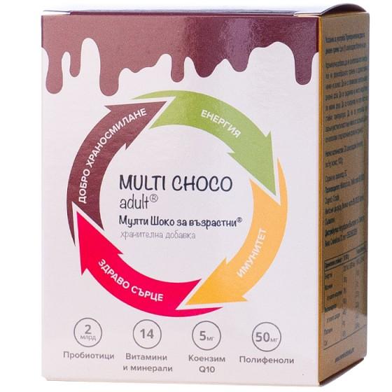 MULTI CHOCO ADULT / МУЛТИ ШОКО ЗА ВЪЗРАСТНИ мултивитамини с пробиотик 20 бр.