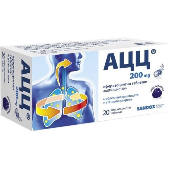 ACC / АЦЦ 200 мг при кашлица 20 ефервесцентни таблетки