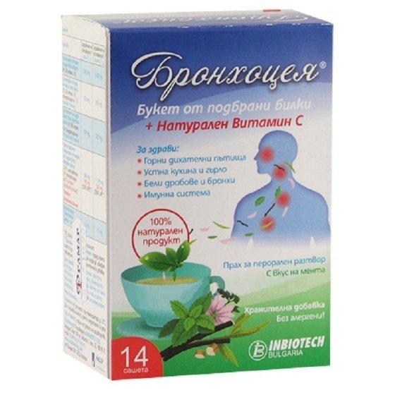 BRONCHOCEA / БРОНХОЦЕЯ за здрави дихателни пътища 14 сашета