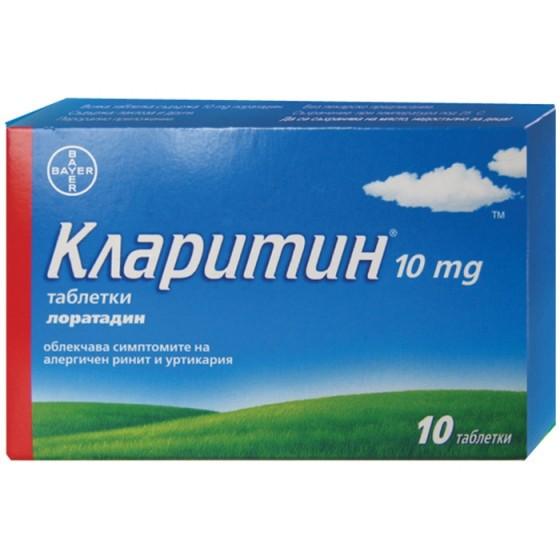 CLARITINE / КЛАРИТИН 10 мг при алергии 10 таблетки