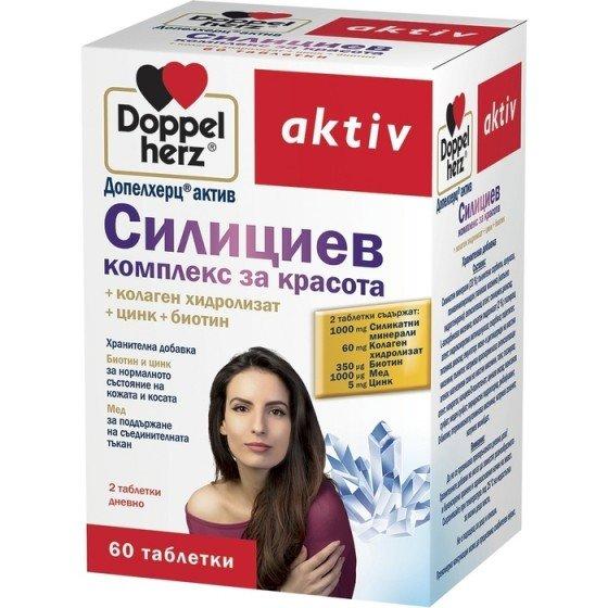 Допелхерц актив Силициев комплекс за красота 60 таблетки