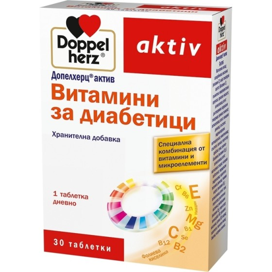 Допелхерц актив Витамини за диабетици 30 таблетки