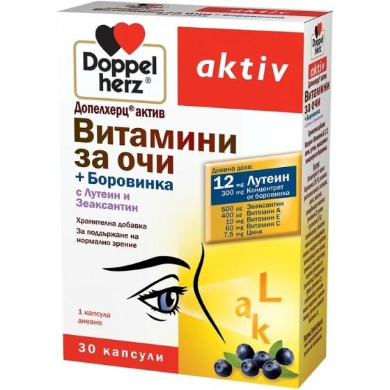 Допелхерц актив Витамини за очи + боровинка 30 капсули