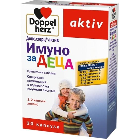Допелхерц актив Имуно за деца 30 капсули