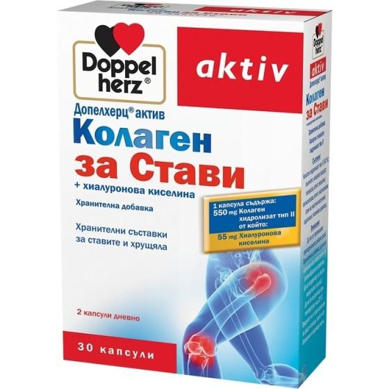 Допелхерц актив Колаген за стави 30 капсули