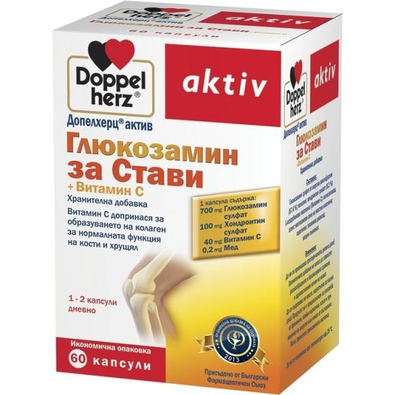 Допелхерц актив Глюкозамин за стави + витамин С 60 капсули