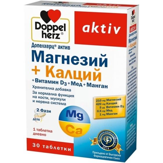 Допелхерц актив Магнезий + Калций + Витамин D3 30 депо таблетки