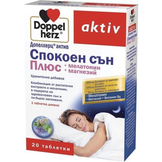 Допелхерц актив Спокоен сън плюс 20 таблетки