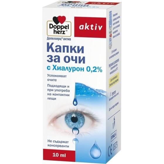 Допелхерц актив Капки за очи с хиалуронова киселина 10 мл