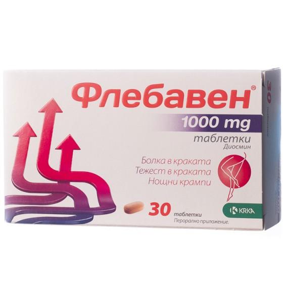 Flebaven / Флебавен при разширени вени 1000 мг 30 таблетки