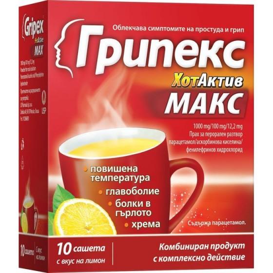 GRIPEX / ГРИПЕКС ХОТАКТИВ МАКС при настинка и грип 10 сашета