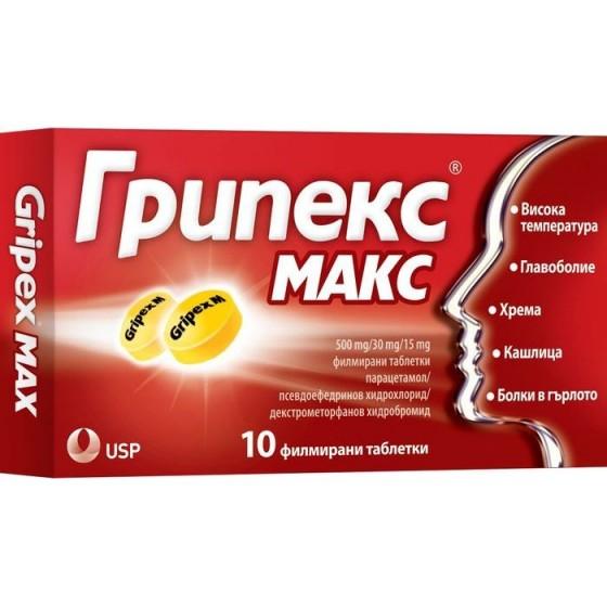 GRIPEX MAX / ГРИПЕКС МАКС при настинка и грип 10 таблетки