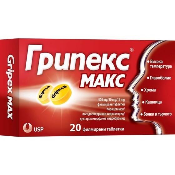 GRIPEX MAX / ГРИПЕКС МАКС при настинка и грип 20 таблетки