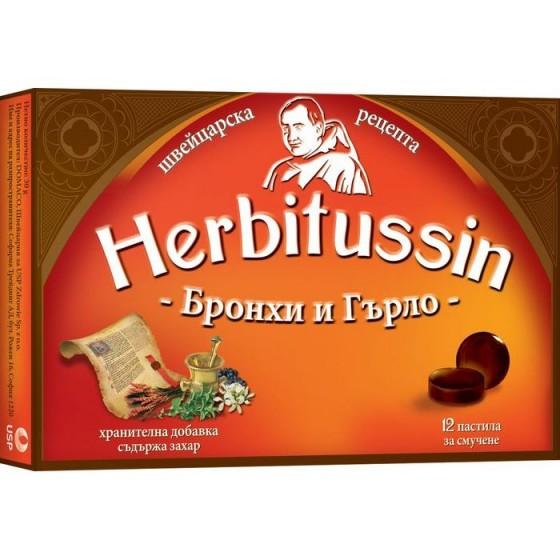 HERBITUSSIN / ХЕРБИТУСИН за бронхи и гърло 12 пастила
