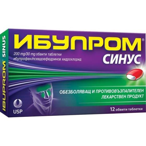IBUPROM SINUS / ИБУПРОМ СИНУС при болка в синусите 12 таблетки