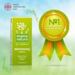 IMMUNOKIND / ИМУНОКИНД за силен детски имунитет 150 табл.