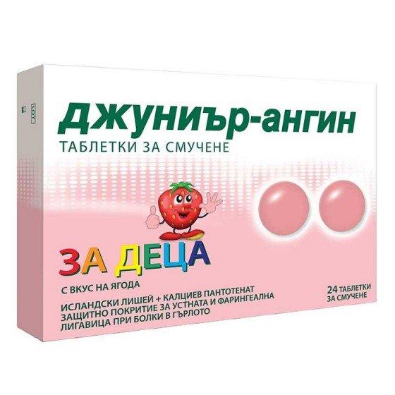 JUNIOR-ANGIN / ДЖУНИЪР-АНГИН таблетки за смучене при възпалено гърло 24 бр.