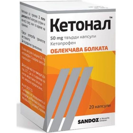 КЕТОНАЛ при болка 20 капсули х 50 мг