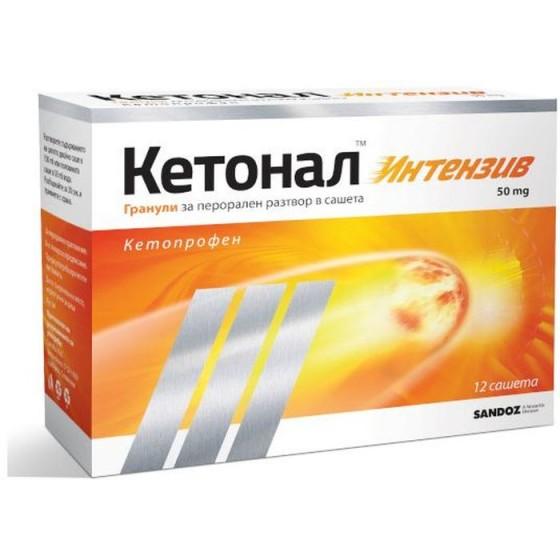 КЕТОНАЛ ИНТЕНЗИВ при болка 12 сашета х 50 мг