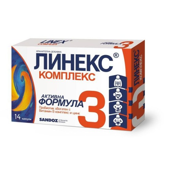 LINEX COMPLEX / ЛИНЕКС КОМПЛЕКС 3 АКТИВНА ФОРМУЛА пробиотик 14 капсули