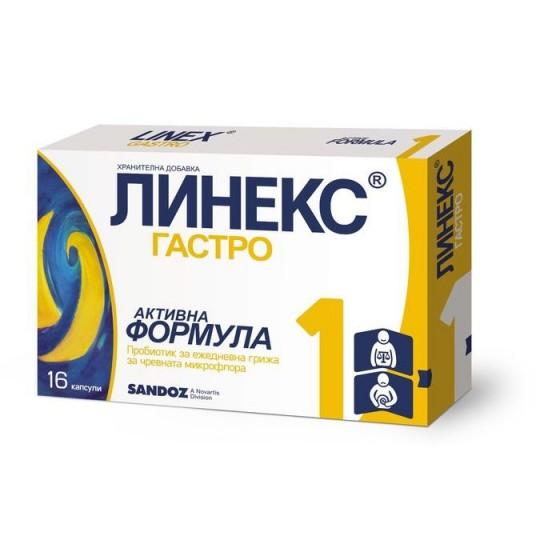 LINEX GASTRO / ЛИНЕКС ГАСТРО пробиотик за възстановяване на стомашно-чревния тракт 16 капсули