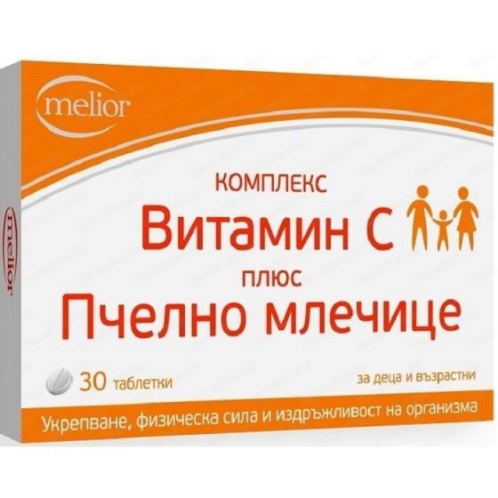 КОМПЛЕКС ВИТАМИН C + ПЧЕЛНО МЛЕЧИЦЕ 30 таблетки