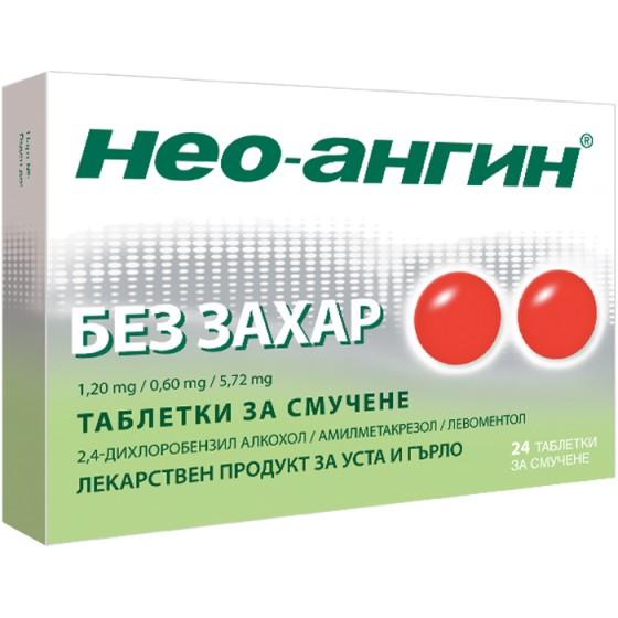 NEO-ANGIN / НЕО-АНГИН Таблетки за смучене без захар при възпалено гърло 24 бр.