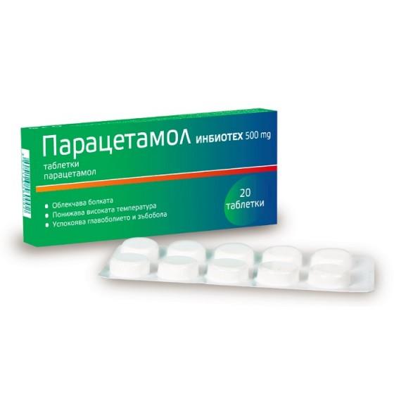 PARACETAMOL / ПАРАЦЕТАМОЛ 500 мг при болка и висока температура 20 табл.