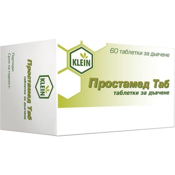 PROSTAMED / ПРОСТАМЕД за здрава простата 60 дъвчащи таблетки