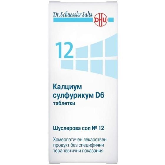 ШУСЛЕРОВА СОЛ №12 Калциум сулфурикум D6 420 табл.