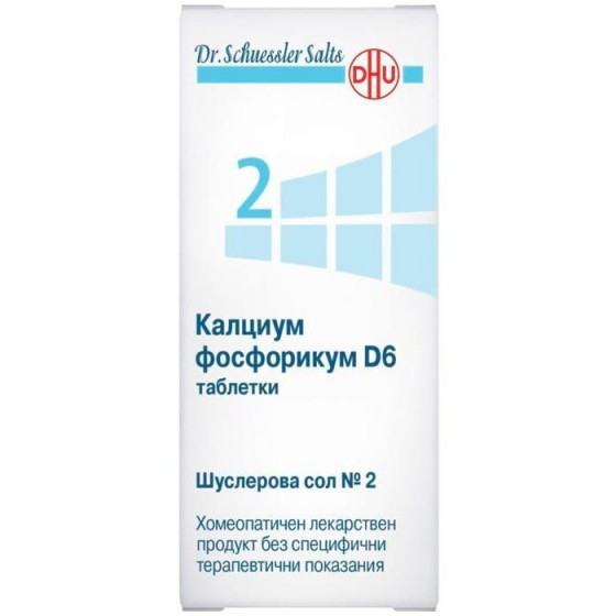 ШУСЛЕРОВА СОЛ №2 Калциум фосфорикум D6 80 табл.