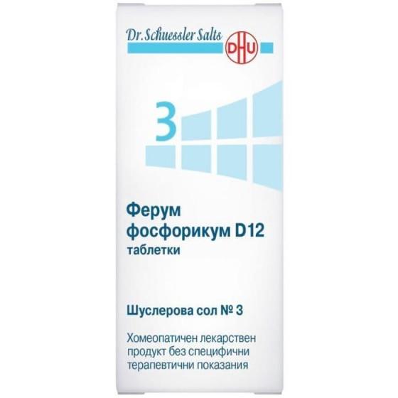 ШУСЛЕРОВА СОЛ №3 Ферум фосфорикум D12 420 табл.
