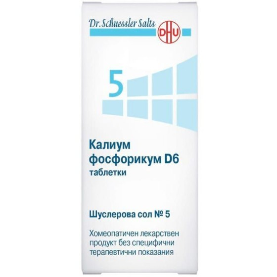 ШУСЛЕРОВА СОЛ №5 Калиум фосфорикум D6 80 табл.