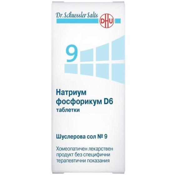 ШУСЛЕРОВА СОЛ №9 Натриум фосфорикум D6 200 табл.