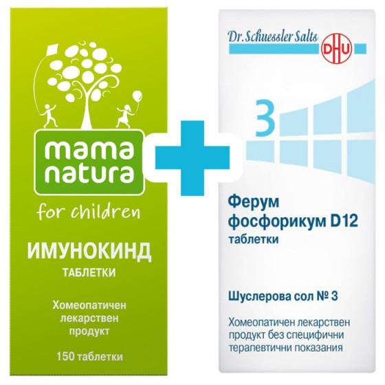 ИМУНОКИНД и ШУСЛЕРОВА СОЛ №3 за двойно по-силен детски имунитет