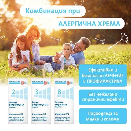 ШУСЛЕРОВИ СОЛИ №2, №3 и №8 комбинация при алергичен ринит 3х80 таблетки