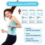 ШУСЛЕРОВИ СОЛИ №3, №5 и №8 комбинация за енергия и жизненост 3х80 таблетки