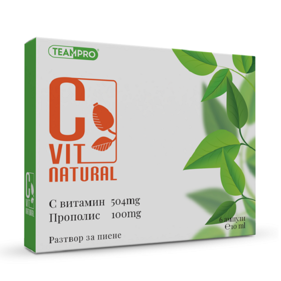 Vitamin C / Витамин C за пиене 10 мл ампули с прополис