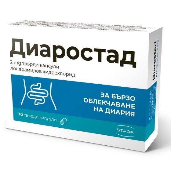 DIAROSTAD / ДИАРОСТАД при диария 2 мг 10 капсули