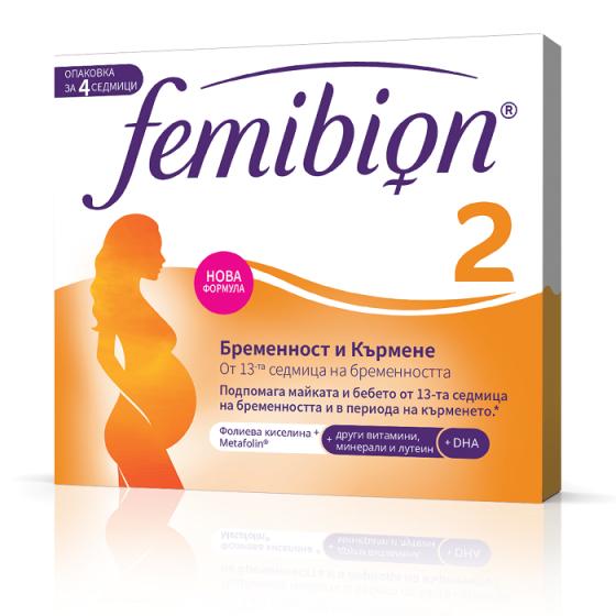 Femibion / Фемибион 2 при Бременност от 13-та до 40-та седмица и кърмене