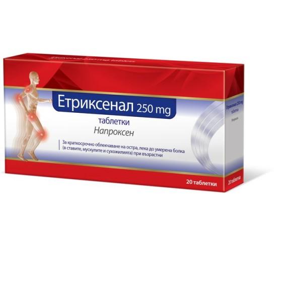 WALMARK / ВАЛМАРК Етриксенал 20 таблетки