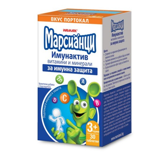 WALMARK / ВАЛМАРК Марсианци Имунактив портокал 30 таблетки