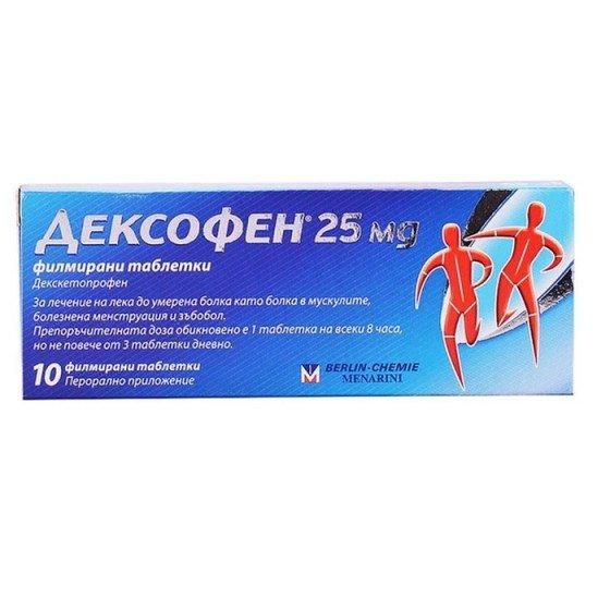 Dexofen / Дексофен 25 мг 10 таблетки за лечение на лека до умерена болка