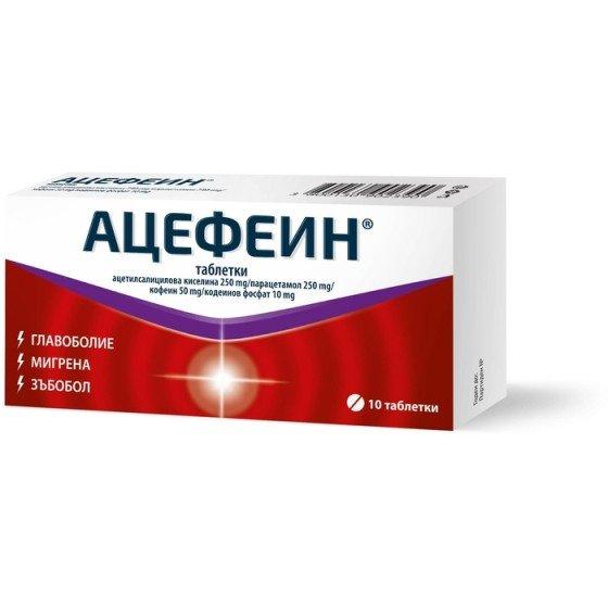 ACEFFEIN / АЦЕФЕИН при болка 10 таблетки