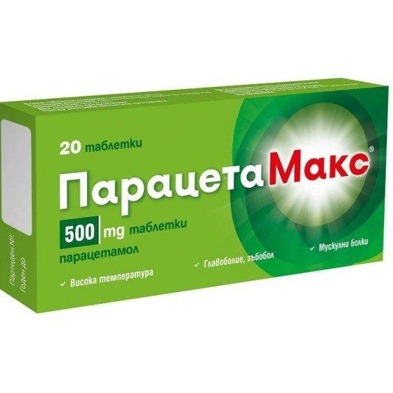 PARACETAMAX / ПАРАЦЕТАМАКС при болка и температура 500 мг 20 таблетки
