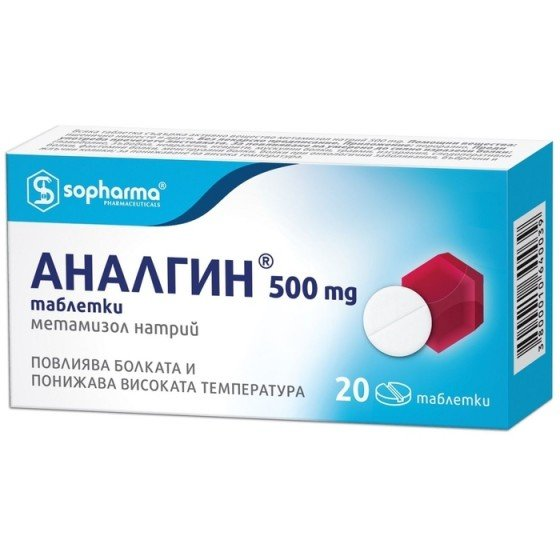 ANALGIN / АНАЛГИН при болка и висока температура 500 мг 20 таблетки