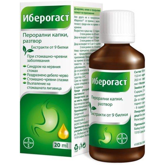 IBEROGAST / ИБЕРОГАСТ за стомашни-чревни заболявания капки 20 мл