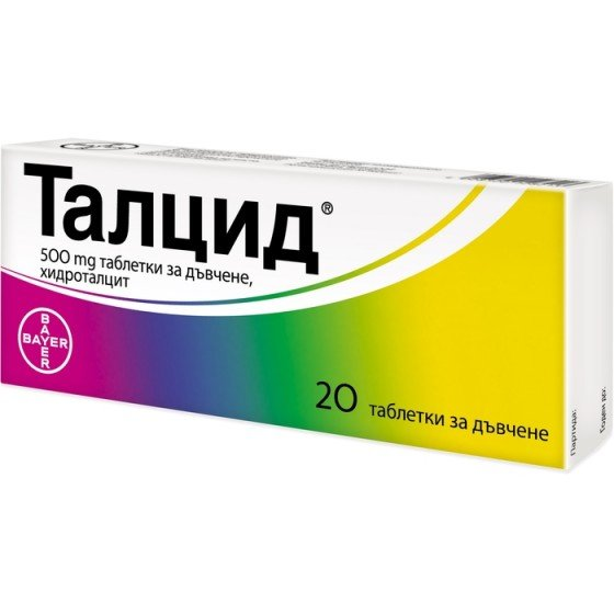 TALCID / ТАЛЦИД за дъвчене за киселини 500 мг 20 таблетки