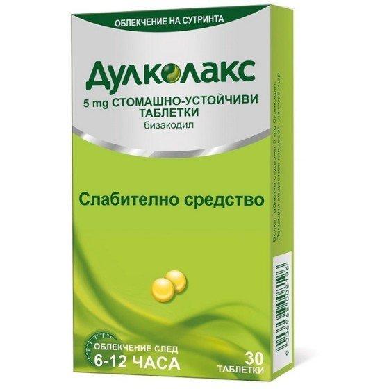 DULCOLAX / ДУЛКОЛАКС при запек 5 мг 30 таблетки